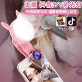 手機補光燈 通用廣角微距手機鏡頭 自拍美顔燈鏡頭【Miss.Sugar】【D900075】