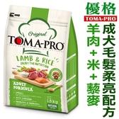台北汪汪TOMA-PRO優格.成犬毛髮柔亮配方【羊肉+米-小顆粒】3kg
