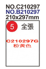 《享亮商城》C210297G(5號) 粉黃色 A4三用電腦標籤 鶴屋