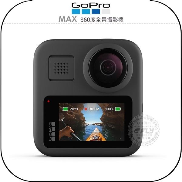 《飛翔無線3C》GoPro MAX 360度全景攝影機│公司貨│環景拍照│CHDHZ-201-RW