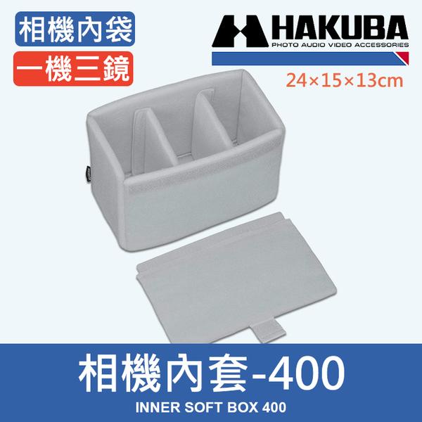 【現貨】M號 相機 內袋 HAKUBA INNER SOFT BOX 400 型 HA33675 HA33676 內膽