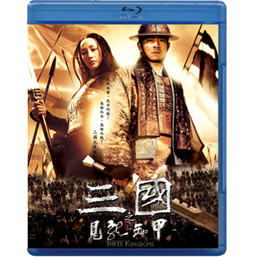 新動國際【三國之見龍卸甲 Three Kingdoms: Resurrection of the Dragon】BD