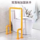 扶手浴室老人安全雙落地加固防滑防摔廁所坐便器馬桶衛浴 NMS陽光好物