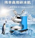 可定做110V 偉豐碎冰機商用大功率刨冰機雙刀電動家用沙冰機奶茶店制冰沙機