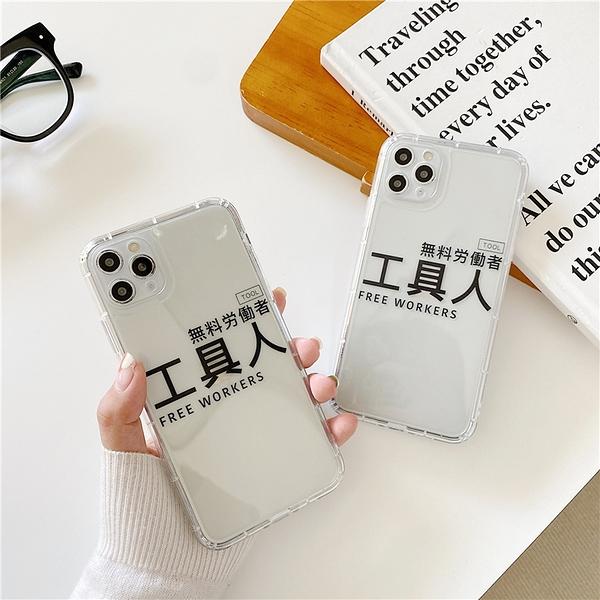 iPhone12 蘋果手機殼 預購 可掛繩 無料工具人 矽膠軟殼 i11/iX/i8/i7/SE