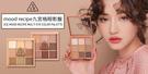3CE 九色眼影盤 高發色 打亮 明亮 修容 黑眼圈 鼻影組 潤色 泛紅 顯色 裸色 眉彩 修容粉 彩妝 透亮