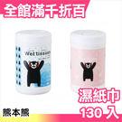 日本 熊本熊 濕紙巾 130入 KUMAMON 福岡熊本縣紀念品 2種款式 隨機出貨【小福部屋】