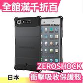 【Xperia XZ1 黑色】日本 ELECOM ZEROSHOCK 超衝擊吸收保護殼 手機殼【小福部屋】