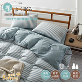 【Betrise薄荷香氣】雙人-100%純棉針織四件式被套床包組