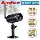 【SecuFirst】防水無線網路攝影機/WP-H01S