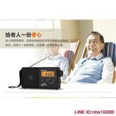 收音機PANDA/熊貓 T-04老人收音機插卡可充電老年人廣播半導體便攜式 摩可美家