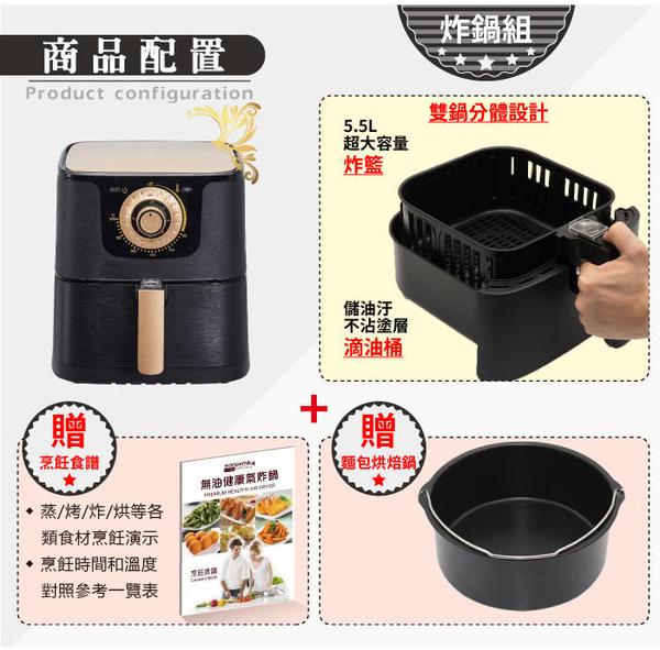 免運費 SONGEN 松井 5.5L 健康 無油 精品美廚 渦輪氣旋 氣炸鍋 SG-550AF 加贈麵包烘焙鍋+食譜