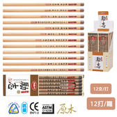 【利百代】CB-105 勵志塗頭鉛筆(12支/打/12打/籮 )