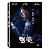 魍美 DVD Net, I Die 免運 (購潮8)