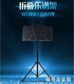 琴譜架樂譜架可折疊升降曲譜架吉他古箏小提琴支架子鼓歌譜台配件 QG11523『樂愛居家館』
