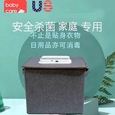 【防疫好幫手】 廠家紫外線消毒包 內衣褲消毒盒多功能便攜奶嘴奶瓶手機UVC消毒器