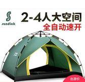 山地客 帳篷戶外2人3-4人全自動二室一廳野營野外露營帳篷雙人  igo 露露日記
