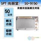 *元元家電*SPT 尚朋堂 商業用旋風轉叉烤箱 SO-9150