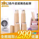 ✤宜家✤7吋12色牛皮紙筒色鉛筆 原木彩色鉛筆 學生獎勵 禮贈品