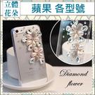 IPhone12 Pro Max 12mini iPhone11 SE2 XS Max IX XR i8 i7 Plus i6S 蘋果手機殼 水鑽殼 客製 手做 寶石珍珠花