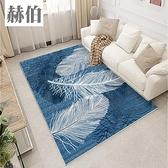 茶几地墊 北歐客廳地毯家用沙發茶幾毯臥室床邊床尾藍色羽毛地墊耐臟【快速出貨八折搶購】