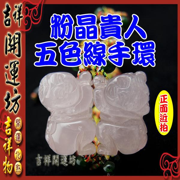 【吉祥開運坊】貴人手環【粉水晶/粉晶招財納福招貴人~(玉)遇貴人一對)(手環是五色線)】開光