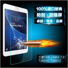 9H 鋼化玻璃貼 三星Galaxy Ta...