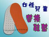 【DL292-94】替換鞋墊 舒適/健康/透氣/衛生★EZGO商城★