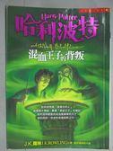 【書寶二手書T1/翻譯小說_KOI】哈利波特-混血王子的背叛_JK羅琳