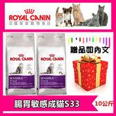 ☆御品小舖☆ 送贈品) 法國皇家 S33腸胃敏感貓專用(10kg)  寵物飼料 貓飼料 食品