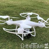 無人機四軸飛行器遙控飛機耐摔定高無人機直升機飛行器高清航模玩具 【全網最低價】
