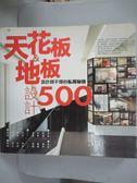 【書寶二手書T1/設計_IAW】天花板&地板設計500_漂亮家居編