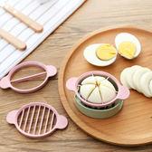 【滿550折50】WaBao 小麥纖維三合一切蛋器 切蛋分割器 切蛋神器 =L01257=