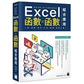 邁向加薪之路(從職場範例學Excel函數X函數組合應用)