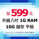 升級 8吋 1G RAM 16G儲存平板