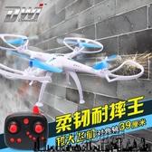 遙控飛機耐摔直升機超大號四軸飛行器充電成人無人機男孩兒童玩具
