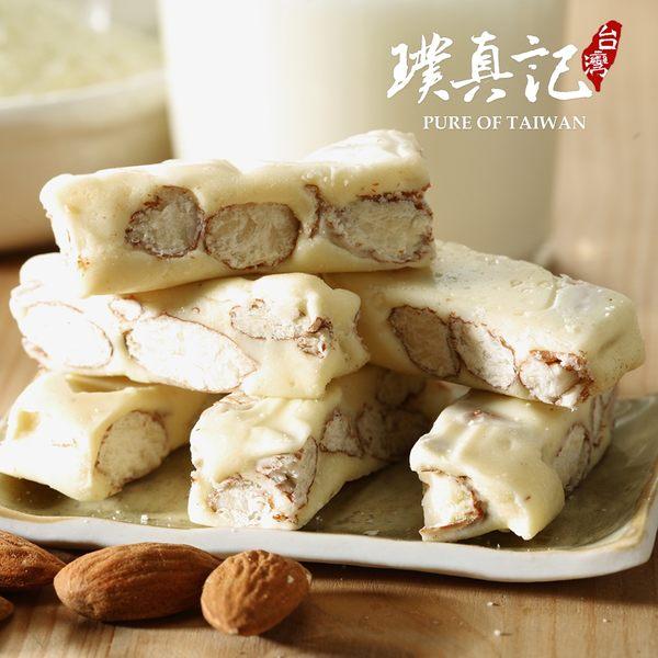 璞真記-手工特濃杏仁豆牛軋糖(400g家庭分享包)