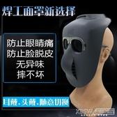 電焊面罩牛皮輕便焊工防護全臉頭戴式燒焊帽氬弧焊防烤臉透氣夏季CY『新佰數位屋』