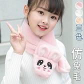 兔子造型刺繡兒童圍巾(3色)【992964W】【現+預】☆流行前線☆