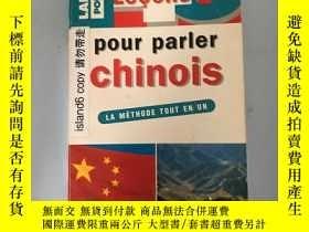 二手書博民逛書店pour罕見parler chinoisY218789