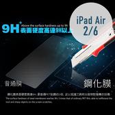 iPad Air 2 / 6 平板 鋼化玻璃膜 螢幕保護貼 0.3mm鋼化膜 2.5D弧度 9H硬度