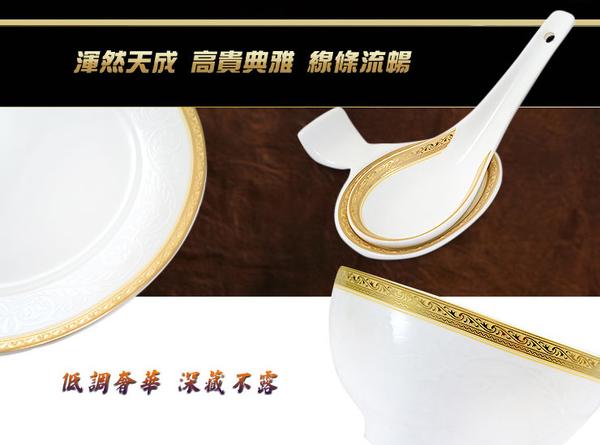 【堯峰陶瓷】餐桌系列 骨瓷 金碧輝煌 金邊 9.5吋 湯盤 深盤 盤子| 歐洲貴族御用餐具 現貨限量發售
