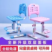 兒童書桌椅 學習椅兒童家用坐姿矯正寫字椅小學生升降椅子作業調節座椅凳【八折搶購】