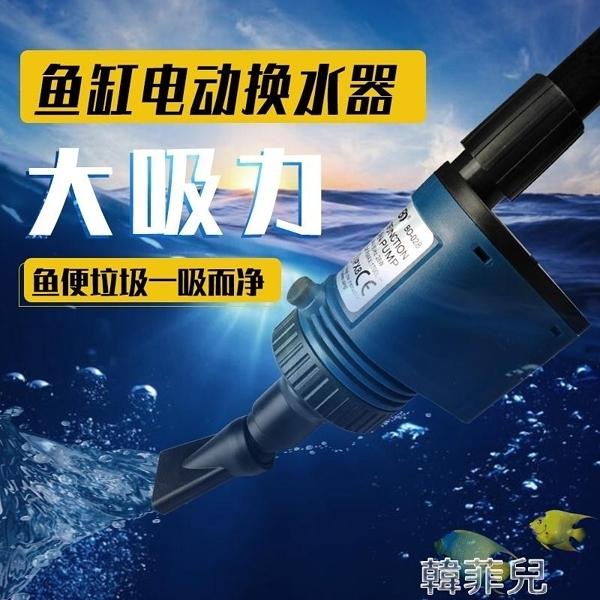 魚缸換水器清理魚便洗沙吸魚糞器自動電動水族箱吸便器吸水抽水泵5-25