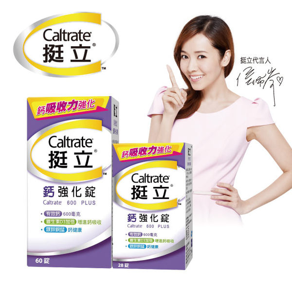 挺立鈣強化錠60+28錠
