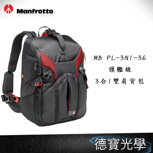 Manfrotto MB PL-3N1-36  旗艦級3合1雙肩背相機包36L 正成總代理 首選攝影包 暑期旅遊 相機包推薦