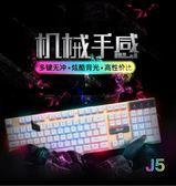 鍵盤 飚航J5有線鍵盤 辦公家用台式筆記本電腦lol商務通用USB男女生cf懸浮 芭蕾朵朵