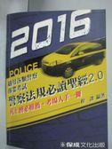 【書寶二手書T8/進修考試_QIJ】警察法規必讀聖經2.0_程譯
