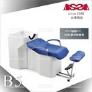 台灣亞帥ASSA | B5震波超摩力舒壓洗頭沖水椅+乳膠腿墊-方槽(12色)[58180]開業設備