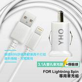 YHO for iPHONE X/iphone 8/8 Plus/7/6/5/ipad適用車充組(副廠的充電傳輸線+雙孔車充頭)